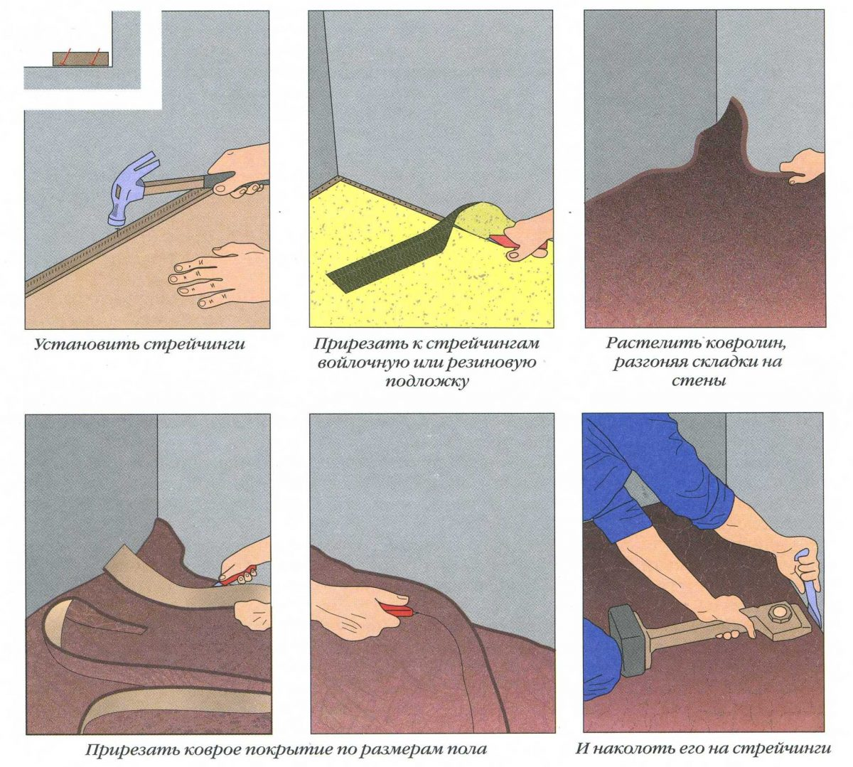Как уложить ковролин своими руками: советы