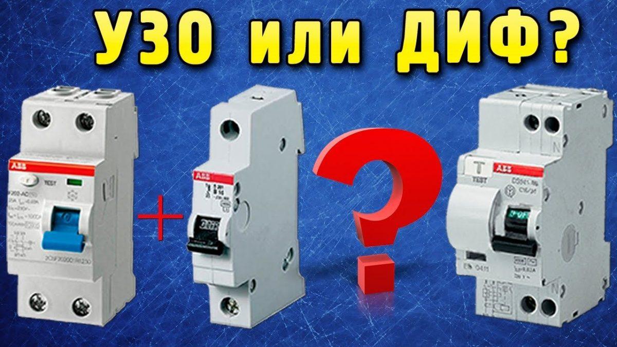 УЗО или дифавтомат: что выбрать?