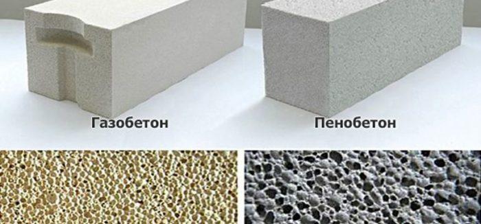 Газобетон или пенобетон: какой «воздушный» материал почти похож на идеал?