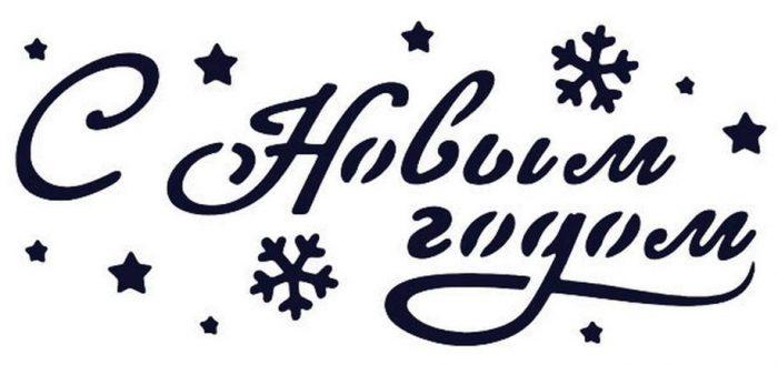 Трафареты на Новый год 2021: как украсить дом для привлечения удачи?